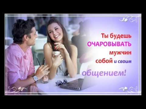 путь к замужеству шаг первыи знакомство скачать
