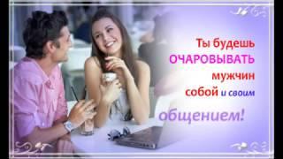 """Оксана Дуплякина. Методика """"Магия общения. 10 шагов на пути к успешному замужеству"""""""