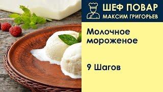 молочное мороженое . Рецепт от шеф повара Максима Григорьева