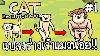 Cat Evolution World #1 - แปลงร่างเจ้าแมวน้อย!! [ เกมส์มือถือ ]