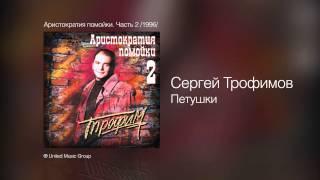 Сергей Трофимов Петушки Аристократия помойки Часть 2 1996