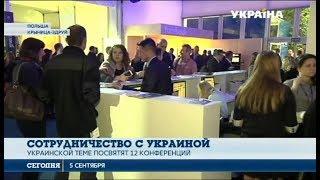 На ежегодном экономическом форуме в Польше обговорили развитие отношений с Украиной