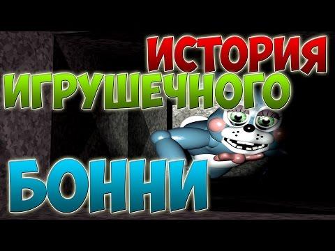 Игра мишка Фредди онлайн, играть в 5 ночей с мишкой бесплатно