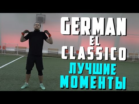 GERMAN EL CLASSICO - ЛУЧШИЕ МОМЕНТЫ #6