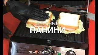 Горячие бутерброды | вкусные Панини