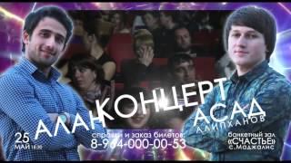 Алан и Асад Алипханов- реклама на концерт в с.Маджалис