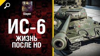 ИС-6: жизнь после HD - от Slayer [World of Tanks]