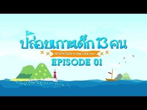 [THAISUB] 160215 SEVENTEEN - ONE FINE DAY EP01 (FULL)