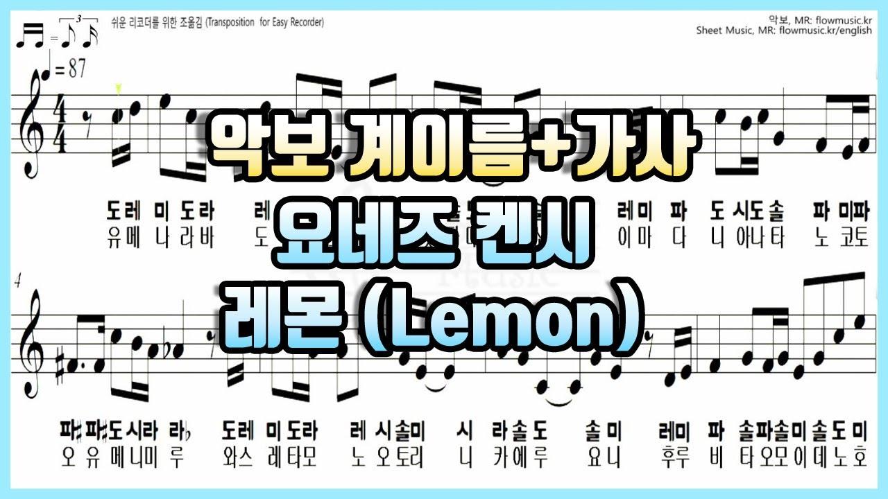 요네즈켄시 - 레몬 리코더 악보 / 리코더 계이름 / Yonezu Kenshi - Lemon Recorder Sheet Music / 바이올린 플룻 오카리나 클라리넷