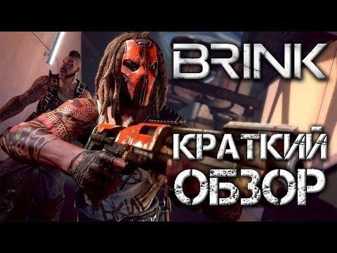 BRINK - Краткий Обзор