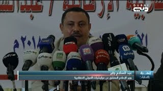 أخبار الإمارات: عبدالسلام جابر وزير الإعلام ينشق عن ميليشيات الحوثي الانقلابية