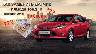Замена лямды на форд фокус III (2л) с экономией до 10 000т.р.!