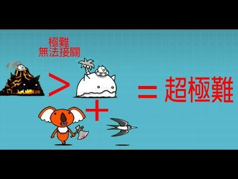 貓咪大戰爭 開眼小小魚貓進化之路 極難 無法接關 - YouTube