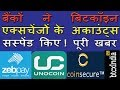 How to create a bitcoin wallet  How to create a btc address  how to open a bitcoin account unocoin