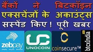 Banks suspend accounts of major bitcoin exchange  बैंकोंने बिटकॉइन एक्सचेंजो के अकाउंट्स सस्पेंड किए