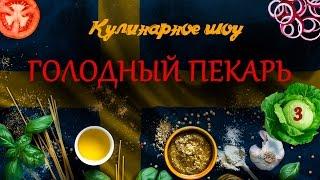 Голодный пекарь - Выпуск №3