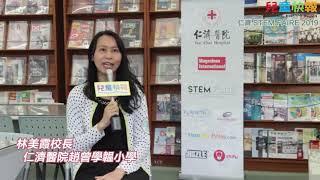 Publication Date: 2019-10-23 | Video Title: 林校長在仁濟 STEAM FAIRE 接受兒童快報訪問