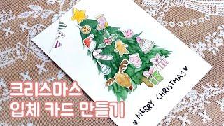 크리스마스 트리 입체 카드 만들기