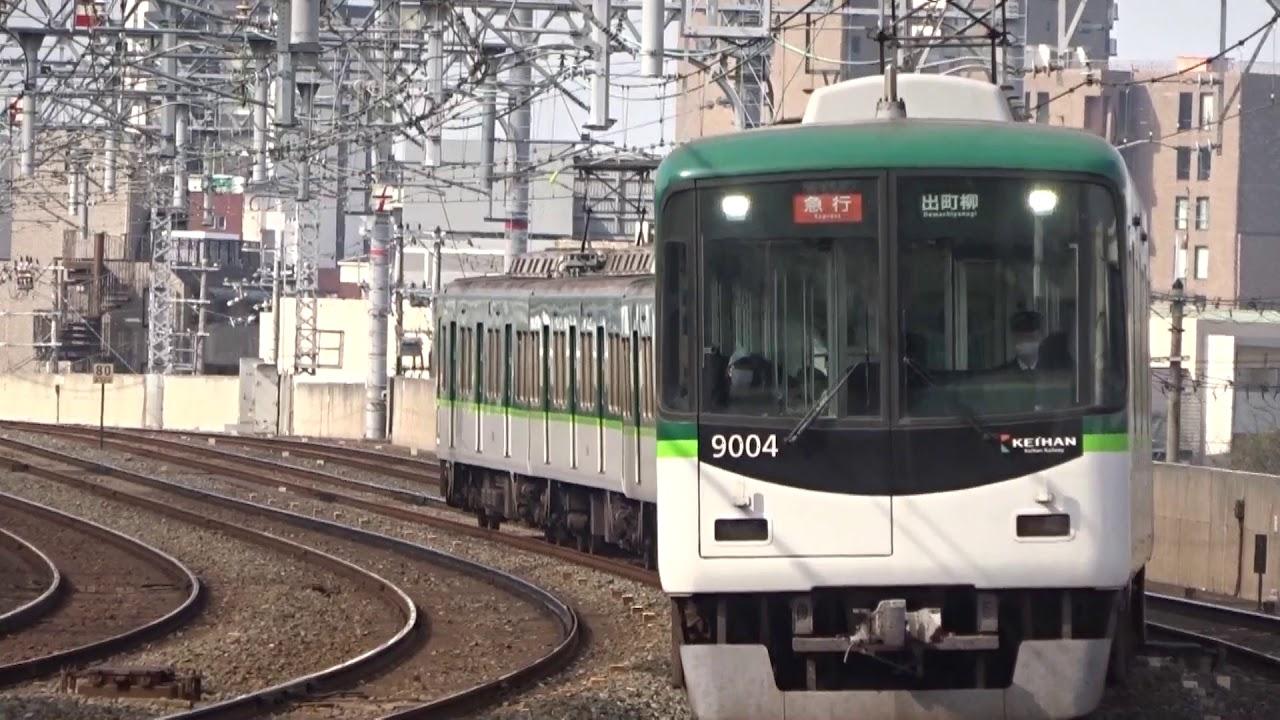【急行】京阪9000系9004編成 西三荘通過