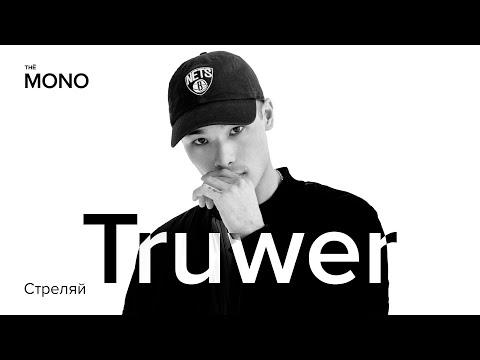 Truwer - Стреляй / LIVE / THĒ MONO SHOW (Премьера Трека)