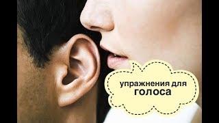 Упражнение для голоса №1. Как сделать голос красивым и сексуальным.