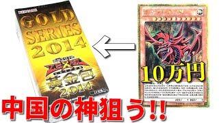 【遊戯王】1枚10万円の神降臨!?幻のBOX「黄金包」を奇跡的に入手しました!!!!【神回】