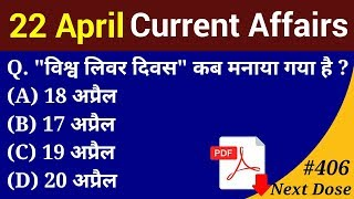 Next Dose #406 | 22 April 2019 Current Affairs | Daily Current Affairs | Current Affairs In Hindi