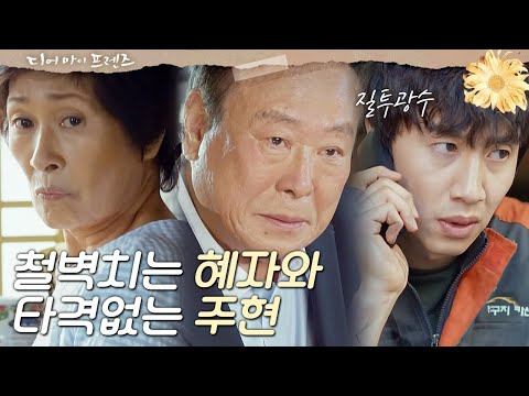 Dearmyfriends [선공개] 직진주현-철벽혜자-질투광수 삼각관계 160603 EP.7