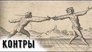10. КОНТРЫ. Уроки фехтования