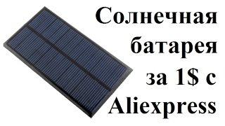 Солнечная батарея за 1$ с Aliexpress(Всем привет, в этом видео распаковка солнечной батареи с Aliexpress, а также домашний тест с замером ее мощности...., 2016-10-27T17:20:38.000Z)