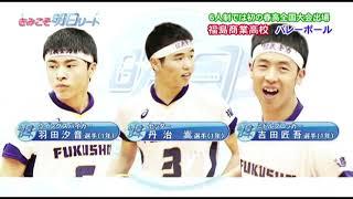 『きみこそ明日リート』#136 福島商業高校バレーボール部
