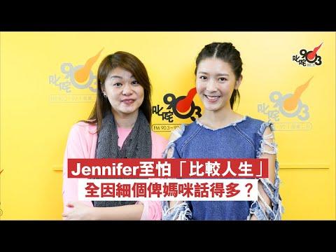Jennifer至怕「比較人生」全因細個俾媽咪話得多?