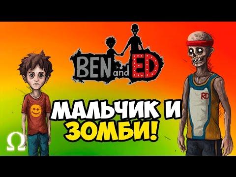BEN AND ED | МАЛЬЧИК ДРУЖИТ С ЗОМБИ!