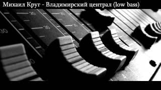 Mihail Krug - Vladimirskij Central (low bass)