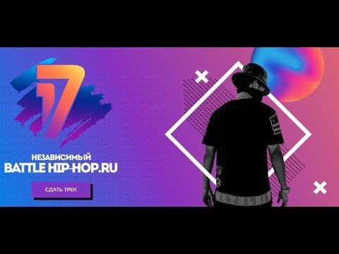 Noize MC - 17 независимый баттл HIP-HOP.RU. Раунд 1 (2019)