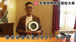 Publication Date: 2021-07-13   Video Title: 【學界藝術精英學府巡禮】傑出導師大獎2021 卞祉碩