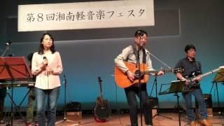 第8回湘南軽音楽フェスタに登場した時のライブです。
