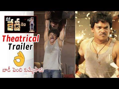 NENE KEDI NO 1 Theatrical Trailer | Shakalaka Shankar | New Telugu Movie 2019 | Daily Culture