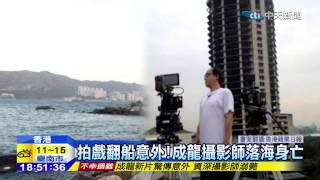 20141217中天新聞 成龍拍新戲 攝影師翻船落海身亡