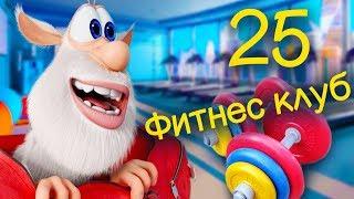 Буба - Фитнес клуб - (25 серия) от KEDOO мультфильмы для детей