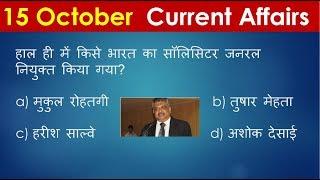15 october 2018 current affairs | 15 oct 2018 current affairs in hindi | 15 oct current affairs