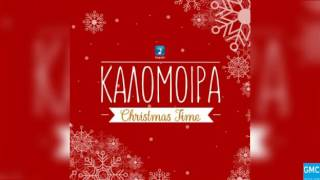 Καλομοίρα - Christmas Time | Kalomoira - Christmas Time (New 2016)