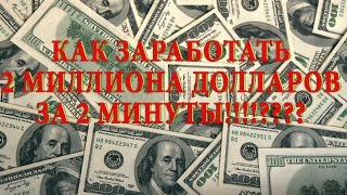 Приколы - Канал Смешное видео - Биржа как заработать миллион долларов за 1 день ржака