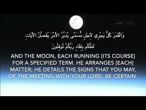 Surat Ar-Ra'd (13:1-3) Recitation of the Qur'an