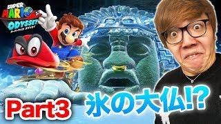 ヒカキンのスーパーマリオ オデッセイ実況 Part3【氷の大仏!?】 HIKAKIN 検索動画 1