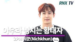 2PM 닉쿤(Nichkhun), 아우라 넘치는 황태자 - RNX tv