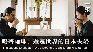 日本夫婦160㎡的家,闢出15㎡開咖啡店,一周只工作10小時