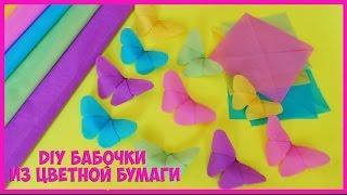 Diy Бабочки из цветной бумаги за 3 минуты(Всем привет. Это видео о том как легко сделать бабочку из цветной бумаги. бабочки видео, бабочка своими рука..., 2016-08-31T12:30:38.000Z)