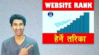 How to Check Website Rank?