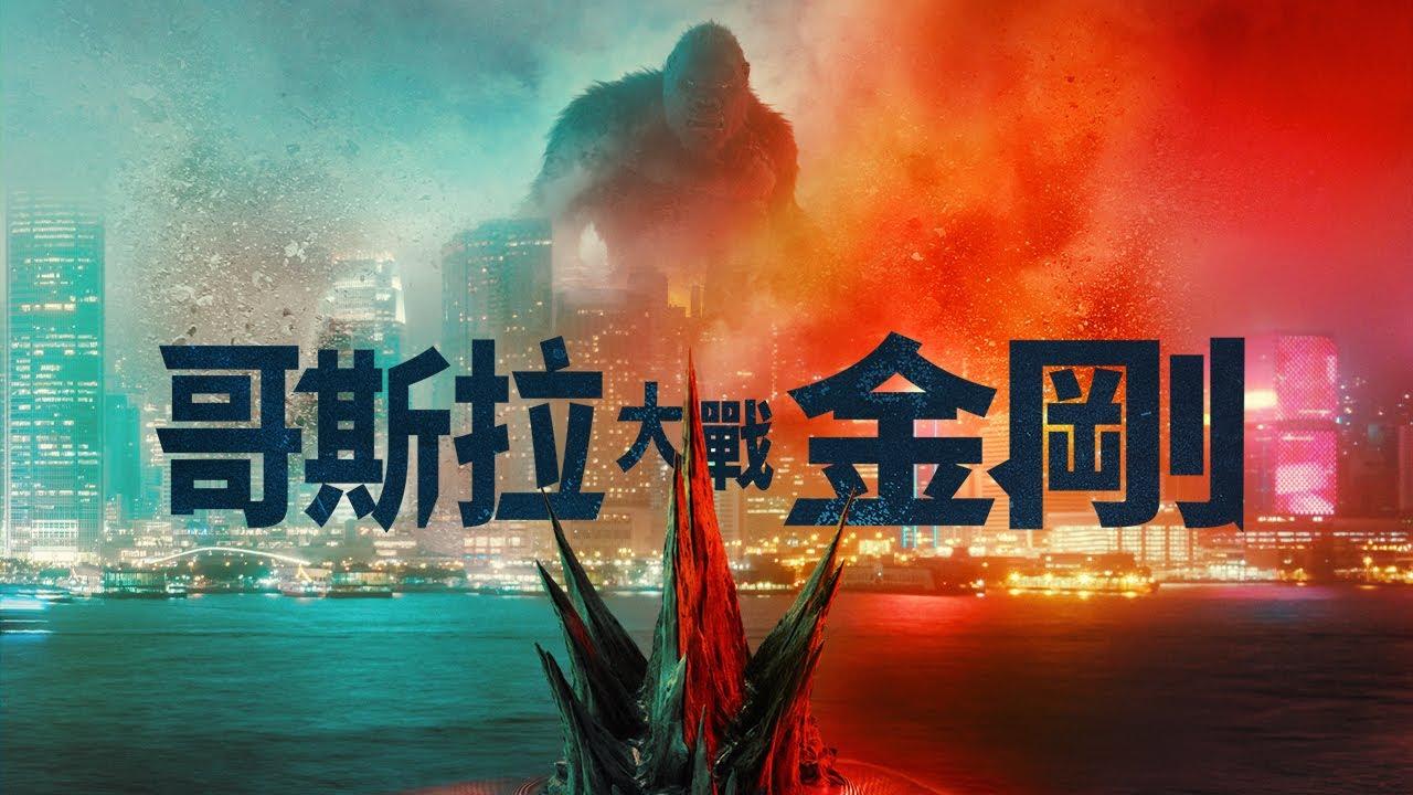 《哥斯拉大戰金剛》港版官方預告- YouTube